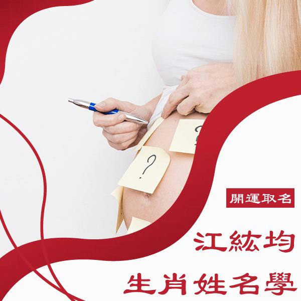台中姓名學