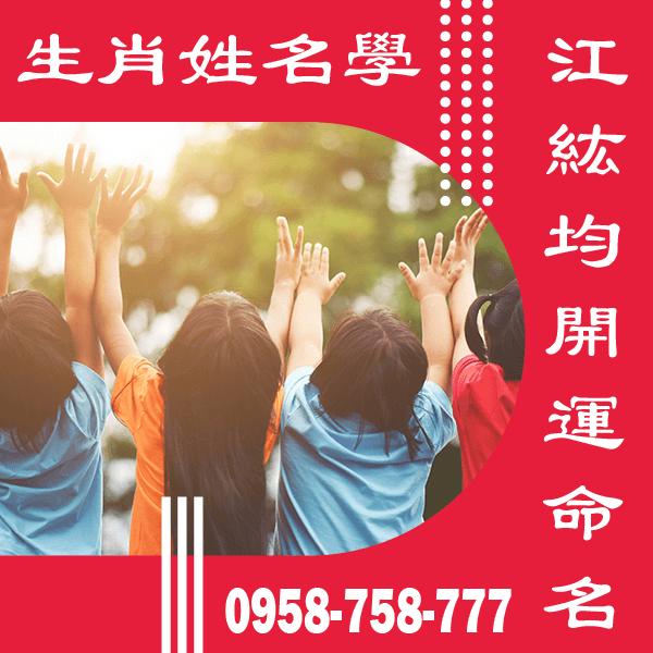 台北改名字推薦