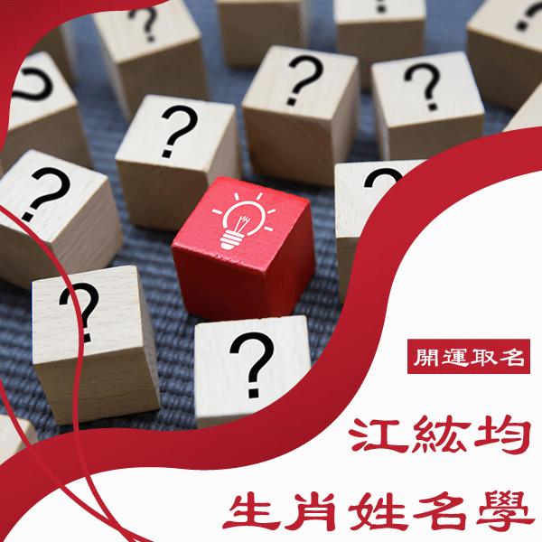 台南改名字推薦
